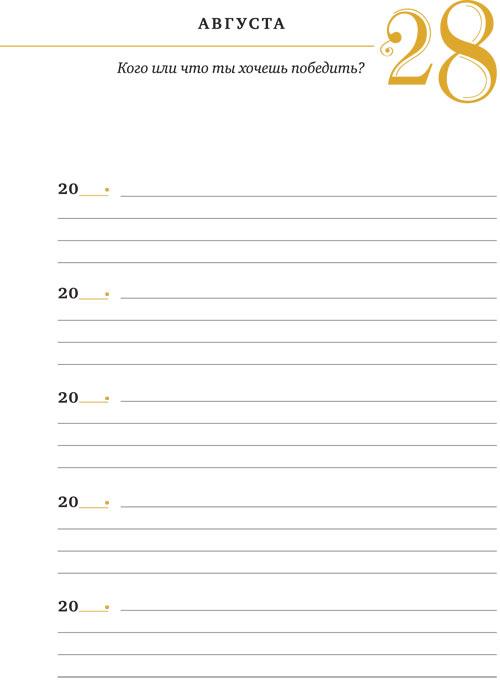Ежедневник Мои 5 лет - 5 лет вашей жизни рекомендации