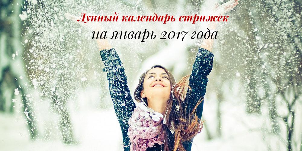 Гороскоп Стрижки Волос На Октябрь 2017