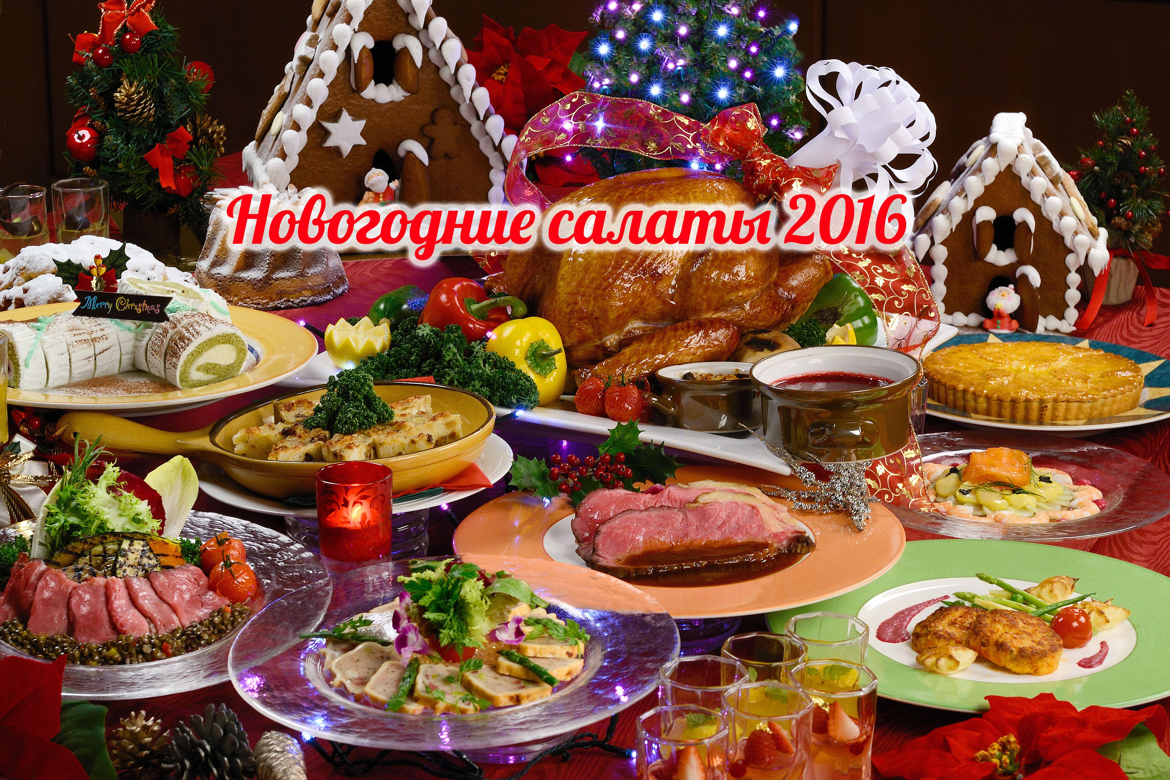 знакомства на новый год 2016