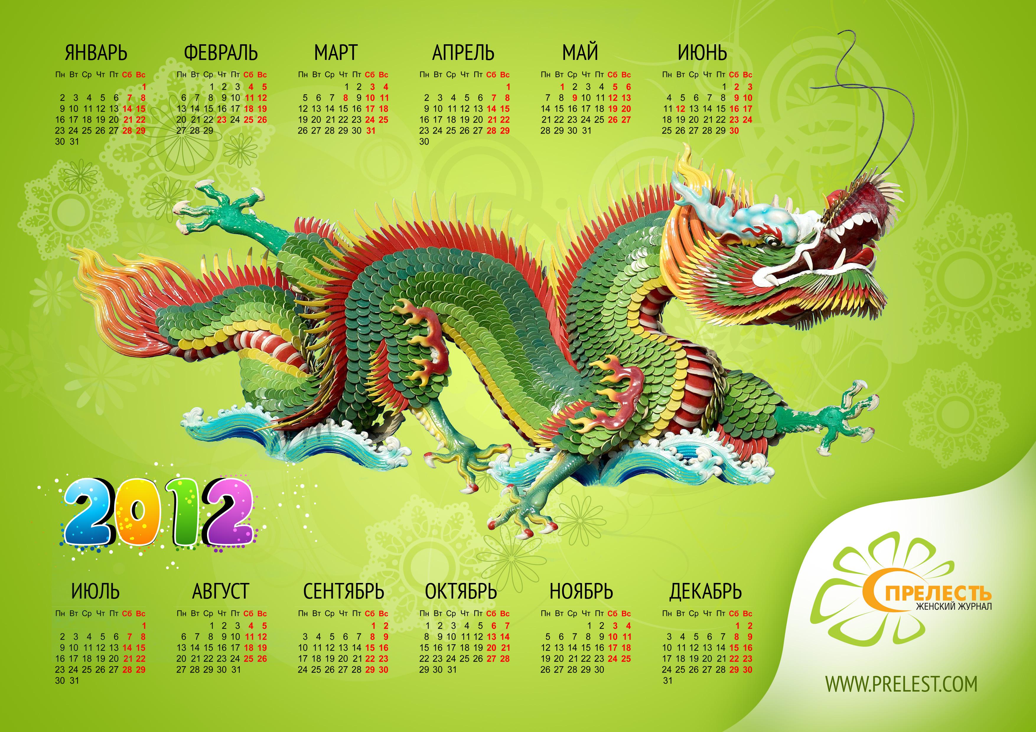 Скачать календарь на 2012 год с драконом