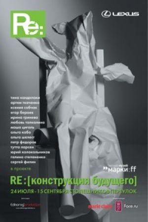 FACE.ru re:конструировал будущее