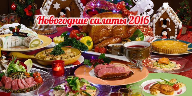 Новогодние салаты 2016. Простые и вкусные рецепты. Салаты на новый год Обезьяны