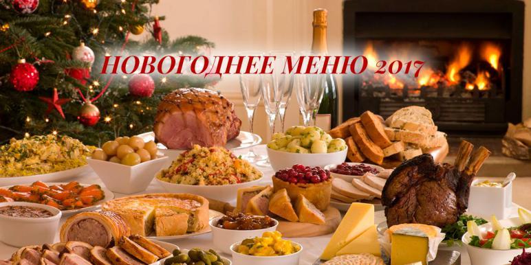 Новогоднее меню 2017 - простые и вкусные рецепты. Украшение и сервировка новогоднего стола 2017