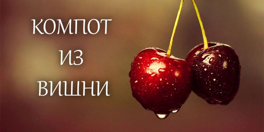 Компот из вишни (заготовки на зиму)