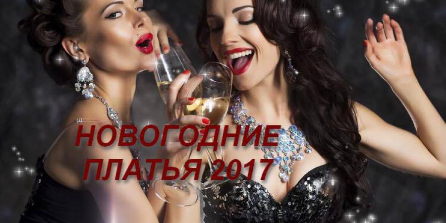 Новогодние платья 2017: цвет и фасон платья на Новый год и корпоратив 2017