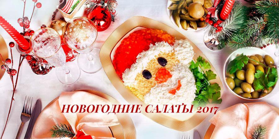 оригинальные рецепты салатов на новый год 2017