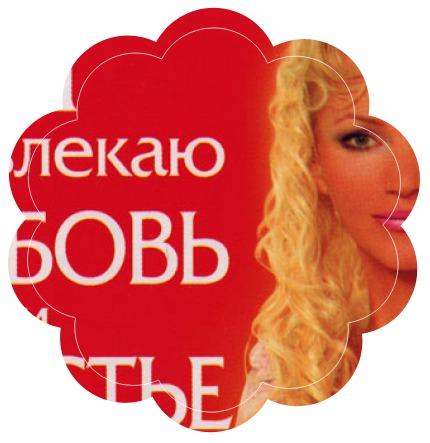 Рецензия на книгу Наталии Правдиной Я люблю секс