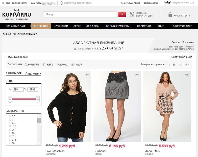 Выгодные покупки в интернет-магазинах картинки