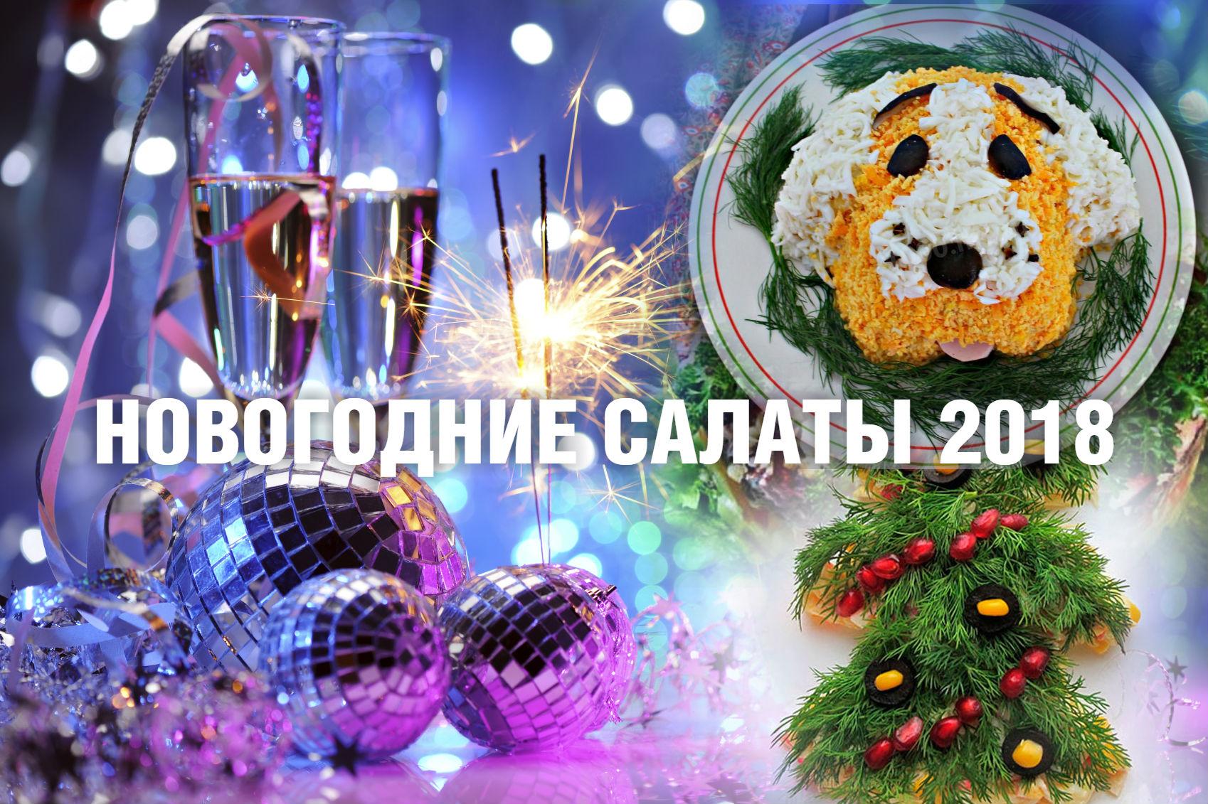 Какие салаты на новый год в год собаки