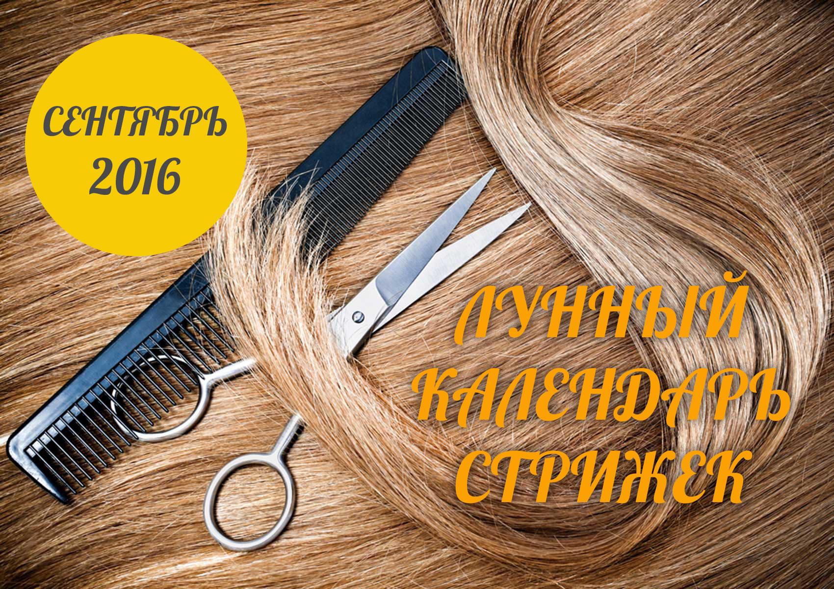стрижка волос по ремпелю на август 2016 года