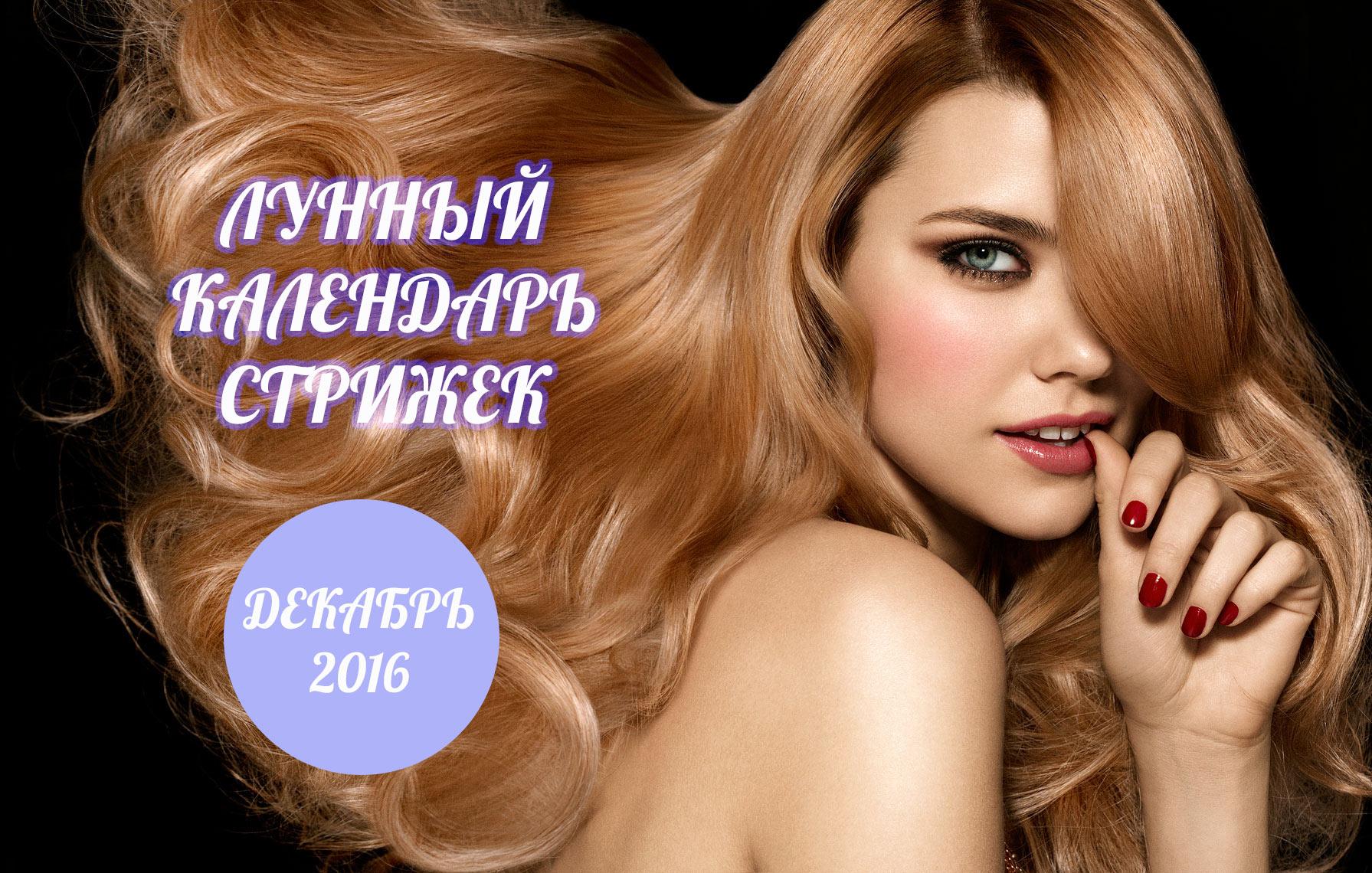 лунный календарь знакомств 2016