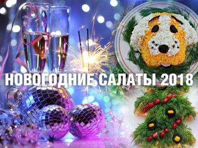 легкие салаты рецепты с фото на новый год 2018