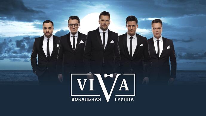 группа ViVA