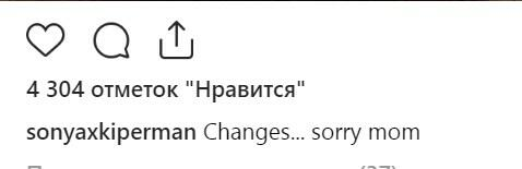 Соня Киперман