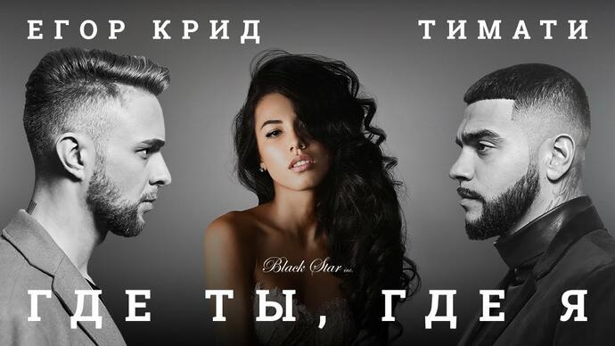 Егор Крид и Тимати