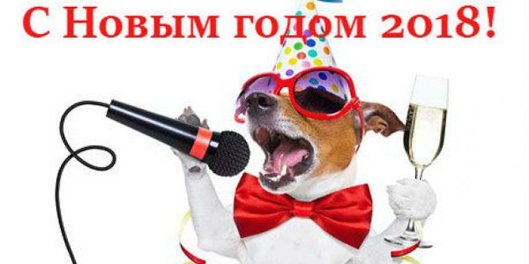 Собака новый год конкурсы