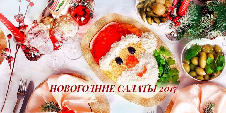как приготовить салаты к новому году 2017