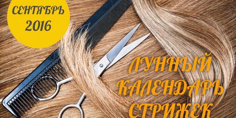календарь постригание волос 2016 год