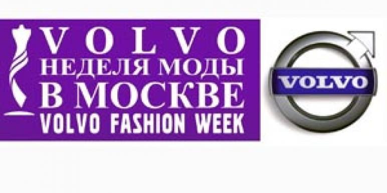 volvo_fashion_week.jpg
