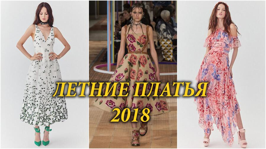 f0d8101229dbcb8 Мода 2018 предлагает красочные модели из струящихся тканей и практичные  нюдовые платья на любой случай. Летние платья 2018 призваны подчеркнуть  изящество ...