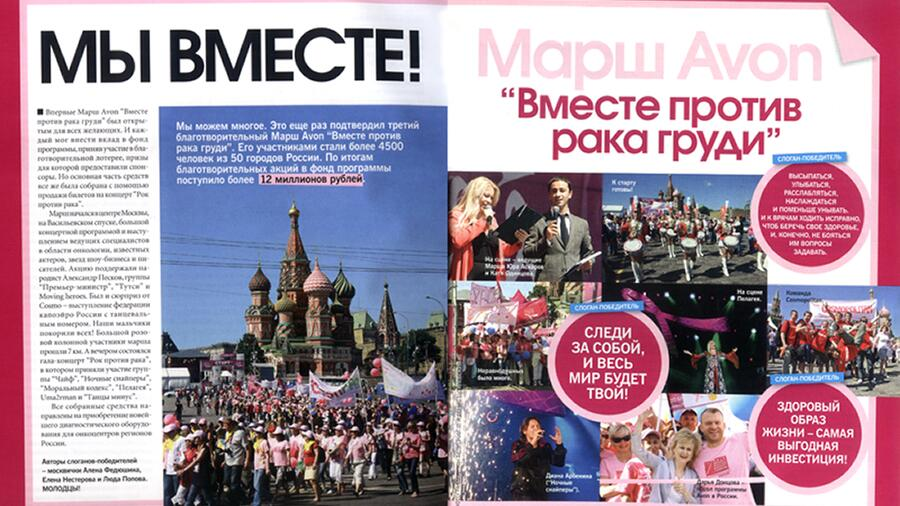 В Москве прошел Второй благотворительный Марш