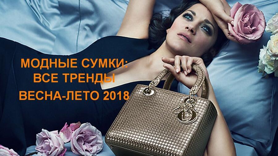 be110a4b710d Выбор сумки для женщины становится еще большим испытанием, чем составление  гардероба. Хочется, чтобы сумка была стильной, красивой, вместительной и ...
