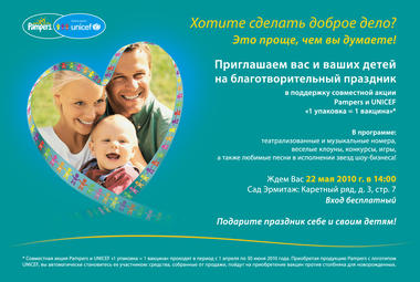 Онлайн консультация педиатра в коммьюнити Pampers Premium Care картинки